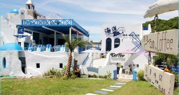『宜蘭蘇澳』隱身海灣的地中海建築,海洋20米咖啡舖。