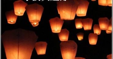 『平溪天燈』2012年平溪天燈節,我在菁桐國小感受魅力。