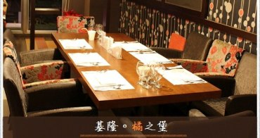 『基隆料理』橘之堡美食餐廳,聊天、聚餐好去處。