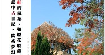 『台中』新社古堡‧置身於中古世紀夢幻楓紅莊園。