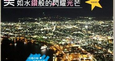『北海道』秋遊函館‧搭纜車上山賞世界三大鑽石級夜景。