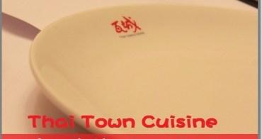 『美食手札』台北‧美麗華,瓦城美味連鎖泰國好滋味