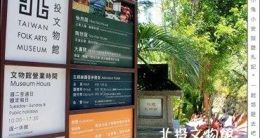 『台北』濃厚日式情‧北投文物館