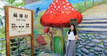 南庄一日遊   南庄跳點玩!高山青農場賞花、蘇維拉可愛蘑菇屋、小雲山水森林,你不知道的南庄超好玩!!