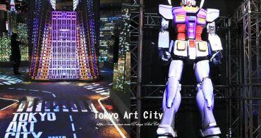 台北新景點   360° 夢幻視覺系特展! 光影東京TOKYO ART CITY 台北最強光雕展~