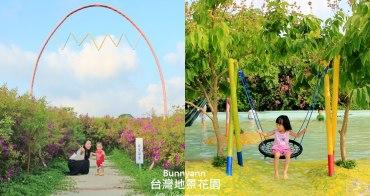 桃園新景點》免費暢遊台灣地景花園,溪流上盪鞦韆、美拍千坪異國花園、冰涼戲水池玩到翻~