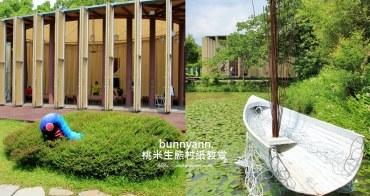 南投景點》埔里桃米生態村紙教堂,漫步優雅綠色池畔園區~