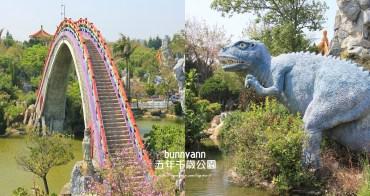 『雲林景點』迷宮秘境!五年千歲公園,美拍全台最高彩虹彎橋~