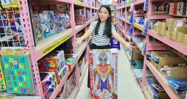 台中玩具店》亞細亞toys台中店~玩具百貨量販批發商場,上萬件超划算玩具逛到失心瘋~
