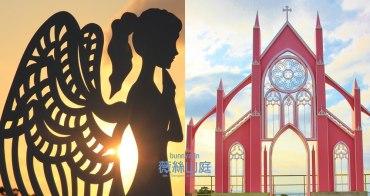 新竹新賞夜景點》薇絲山庭景觀咖啡廳,葡式粉紅教堂、夢幻婚紗造景和百萬夜景好浪漫~