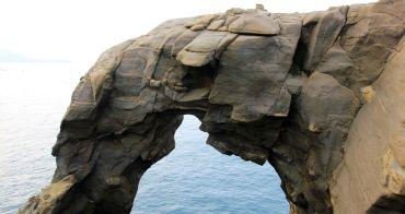 新北景點》瑞芳象鼻岩奇景,深海古代巨象,東北角海岸一日遊~