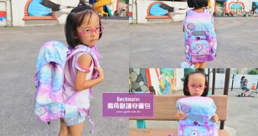 團購書包》挪威Beckmann兒童護脊書包,可愛獨角獸兒童書包、吸睛外型加上輕量與多功能窩心設計!父母必敗的國小生神物(已結團)
