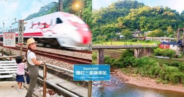 新北景點》三貂嶺火車站,只有火車能到達的秘境隱村,漫步小村時間彷彿暫停~