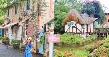 花蓮景點》雪雲城堡與鷺鷥咖啡夢幻異國莊園,好美~我來到歐洲旅行了!