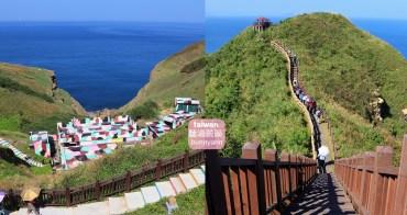新北景點》鼻頭角步道新秘境!山谷裡的迷彩營區,超美彩虹階梯與鼻頭角無敵海景~