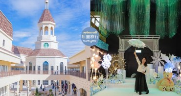 后里》麗寶二期Outlet Mall一日遊,約客厚禮全新冰雪奇緣場景,星月大地美人湯、神隱少女秘境、最美花市通通一次玩!