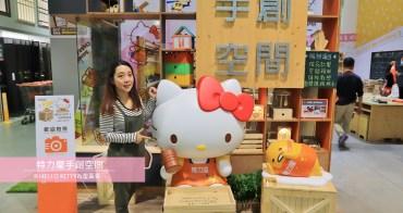 台北》期間限定!特力屋聯名Hello Kitty推出最萌木作課,超好拍場景登場,Kitty鐵粉快來~
