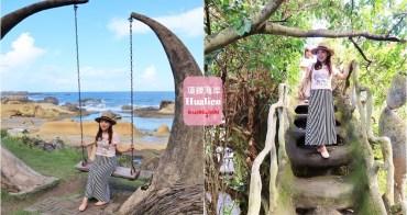 花蓮景點》擁抱太平洋!項鍊海岸工作室,月牙鞦韆、天空之城石階梯美如仙境~