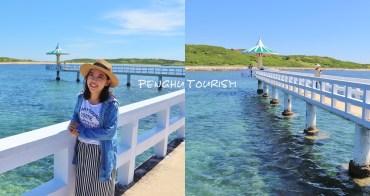 澎湖景點》湛藍海景在這賞!西嶼小池角雙曲橋,彷彿倘佯馬爾地夫浪漫海平面~