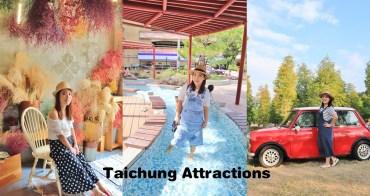 台中大補帖》台中景點輕旅行,超過30個浪漫景點,異國莊園、IG打卡、親子遊一篇搞定~