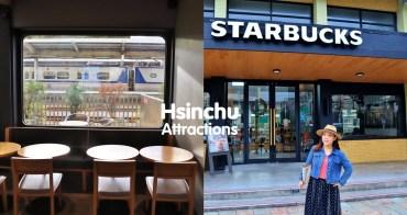 新竹》全台首間舊火車站改建星巴克!喝咖啡看火車,隱藏版美拍景點!
