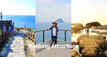 基隆一日遊   你不知的基隆超好玩!最美濱海車站、宮崎駿風之谷、象鼻岩跳點玩!