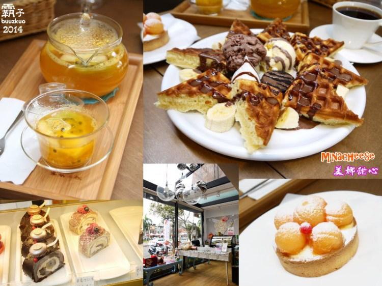 <台中˙食> 美術館附近的下午茶甜點店「minacheese美娜甜心」,有著甜美風格 ~
