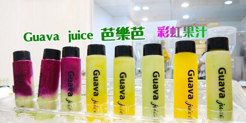 <台中飲料> Guava juice 芭樂芭,一中街也有桃園超人氣的彩虹果汁,芭樂繽紛飲品好喝好吸睛!(台中芭樂飲品/台中果汁/一中街飲料/試吃)