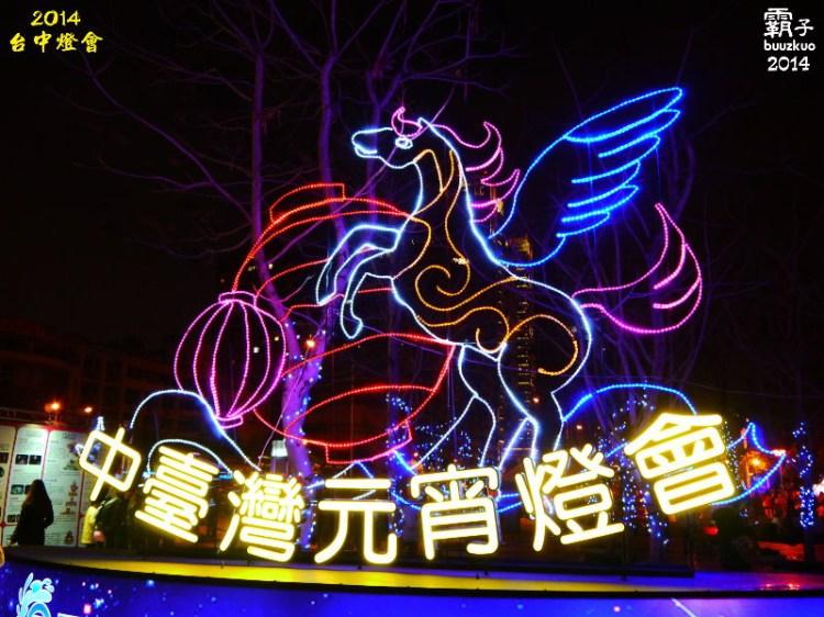 <台中˙遊> 2014台中燈會「飛馬獻瑞」(附主燈秀影片)