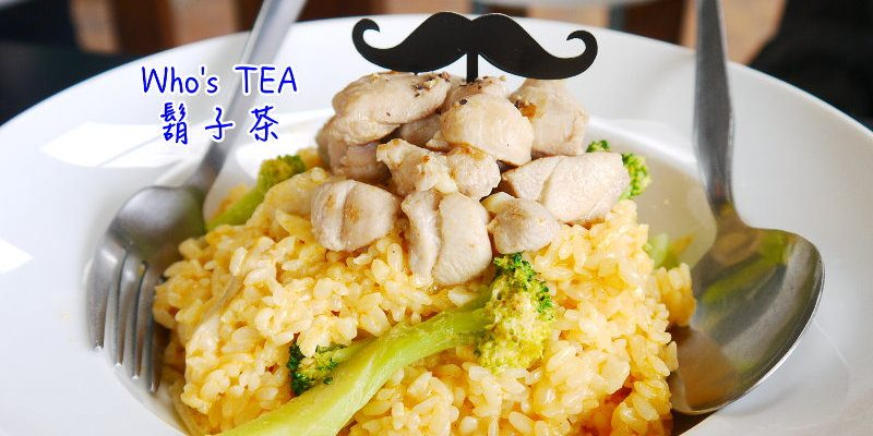 <台中早午餐> Who's TEA 鬍子茶,輕鬆愉悅的用餐空間,招牌黑鬍子奶茶喝了會有泡泡鬍,逢甲聚餐又一好地點!(台中輕食/逢甲商圈/逢甲美食/台中下午茶)