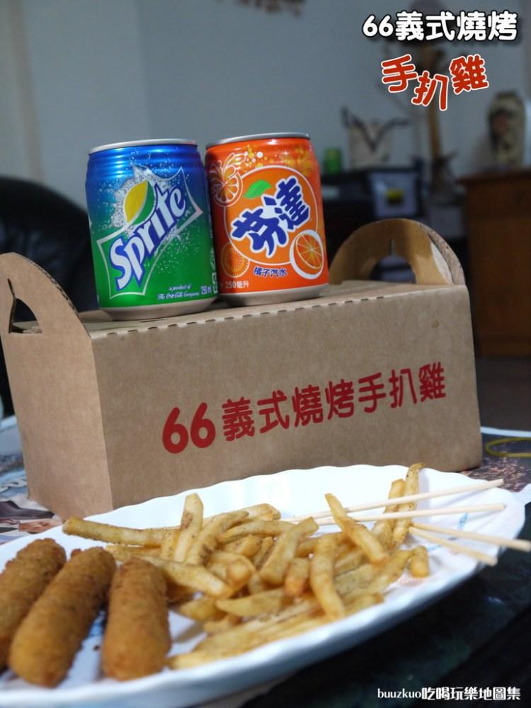 <貪吃 IN 台中> 吮指回味~『六六義式燒烤手扒雞』