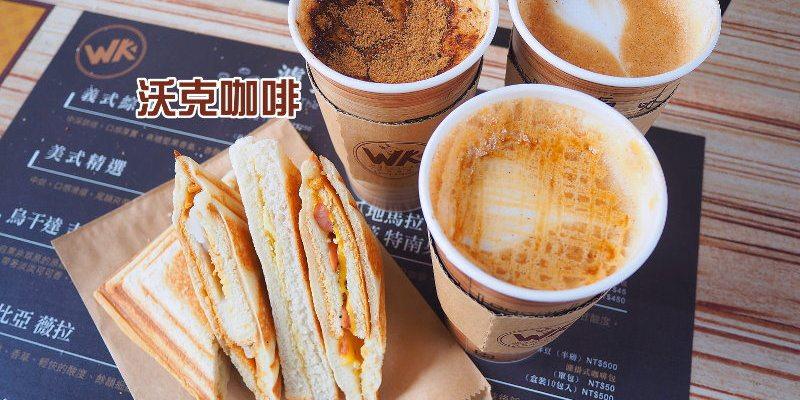 <台中咖啡> WorkShop coffee。沃克咖啡,工業區內的露天咖啡,平價咖啡還有熱壓吐司可以搭配著吃!(西屯咖啡/台中熱壓吐司/台中平價咖啡/台中下午茶)