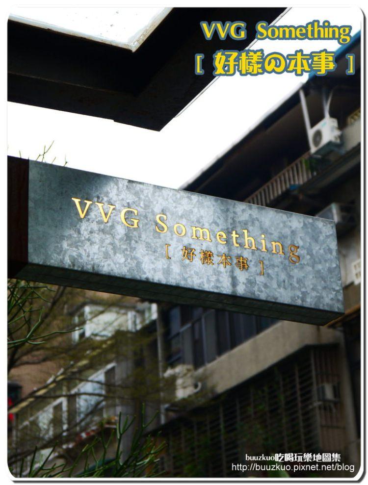 <遊玩 IN 台北> 好樣の本事 好樣本事 VVG Something(東區小店)