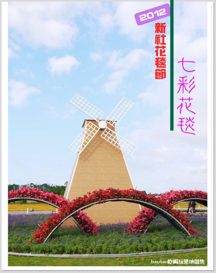 <遊玩 IN 台中> 2012新社花海&台中國際花毯節