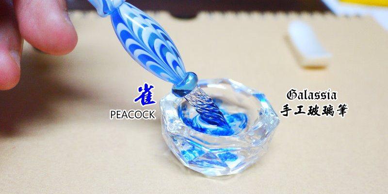 <生活˙收藏> Galassia手工玻璃筆,極致璀璨的達人逸品!(雀系列海泊藍Ocean Blue)