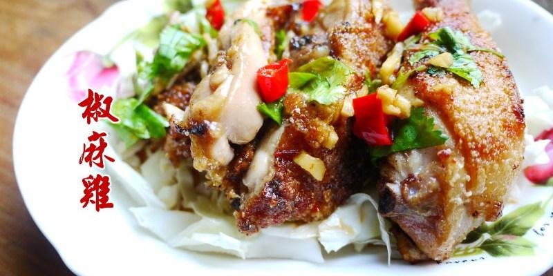 <食譜分享> 椒麻雞在家也能輕鬆做出,使用豆油伯椒麻醬調製椒麻醬汁 ~