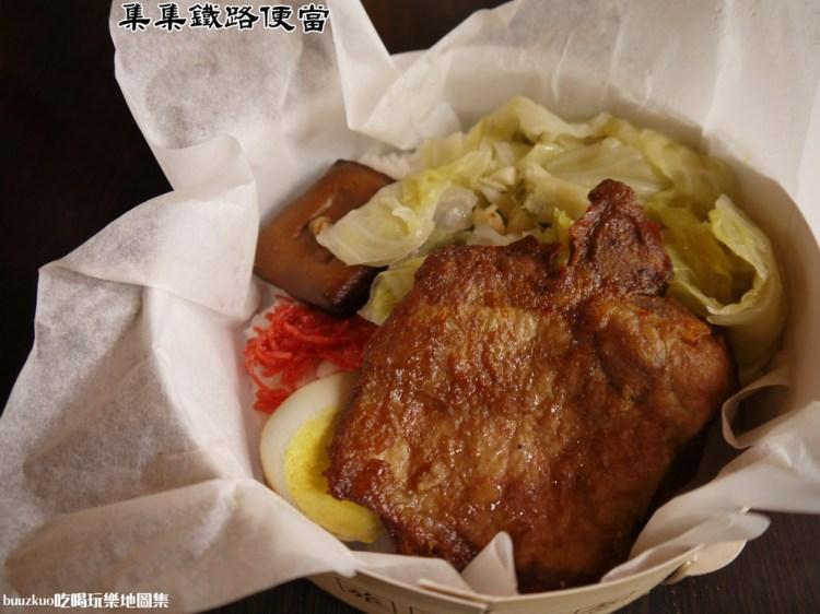 <貪吃 IN 南投> 吃喝在集集(鐵路便當、香蕉酥、楊家豆花、集集大牛角)