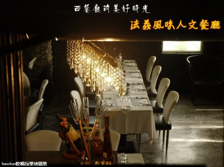<貪吃 IN 台中> 古堡內的西餐廳,「法義風味人文餐廳」~