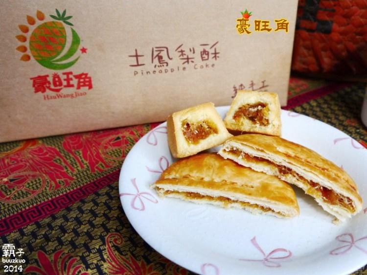 <試吃地圖> 「豪旺角」土鳳梨酥及日頭餅,酸甜滋味盡在其中 ~
