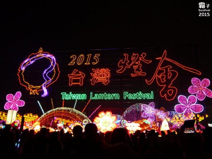 3e2493fc3d3869fa7dafd0e52406508b - 2020台灣燈會在台中,燈會場地落腳花博園區,大型互動裝置有機會再次亮相~