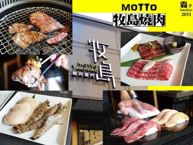 <約訪 IN 台中> 牧島燒肉,澳洲和牛燒烤外加炙壽司,全新菜單強勢登場!!!