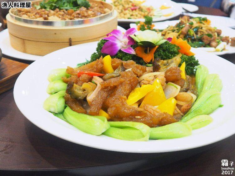 <台中海鮮餐廳> 漁人料理屋海鮮餐廳,大里知名海鮮餐廳也能吃到精緻的酒家菜!(大里美食/台中合菜餐廳/台中熱炒餐廳/大里夜市美食/試吃)