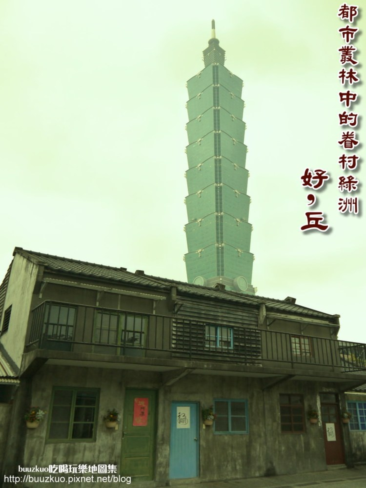 <遊玩 IN 台北> 都市叢林中的眷村綠洲 《好,丘》