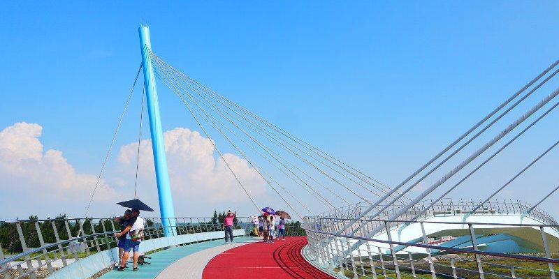 <台中景點> 高美濕地景觀橋正式啟用!就在高美濕地旁,雙弧造型中間不落墩的設計,夜晚橋上還有LED燈打燈超有氣氛!(台中旅遊/台中景觀橋/高美濕地/清水景點)