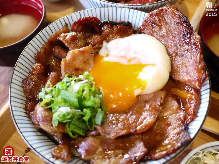 <台中丼飯> 滿燒肉丼食堂,滿燒豚丼就是活脫脫的蛋黃哥躺在肉片上的情景阿!(日式丼飯/台中日式/溫泉蛋)