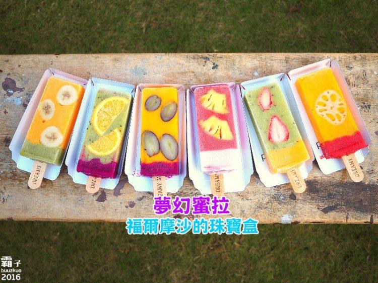 <台南冰品飲料> 夢幻蜜拉,台灣水果做成夢幻冰棒跟漸層果汁,寶島水果就像珠寶盒那般閃耀著繽紛色彩!(台南漸層果汁/安平美食/安平水果冰棒/試吃)
