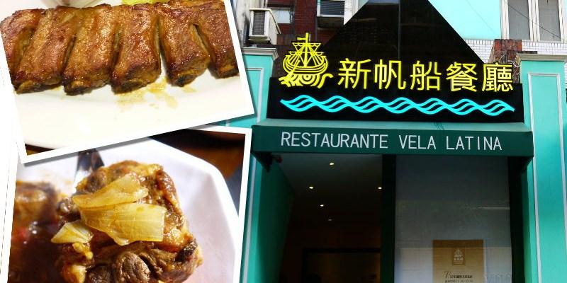 <台北˙試吃> 「新帆船」澳門葡國餐廳,想吃澳門葡國菜台灣也可以吃的到哩 ~