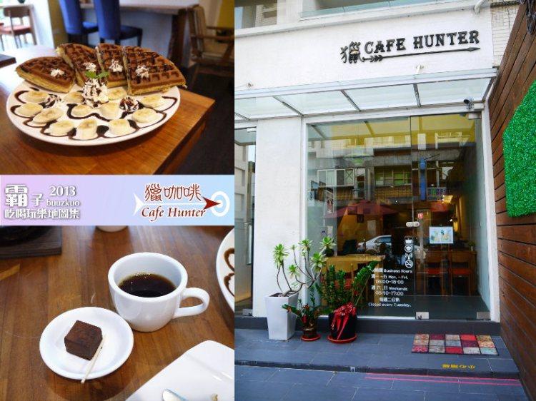 <貪吃 IN 台中> 獵咖啡,居家味道的單品手沖咖啡館