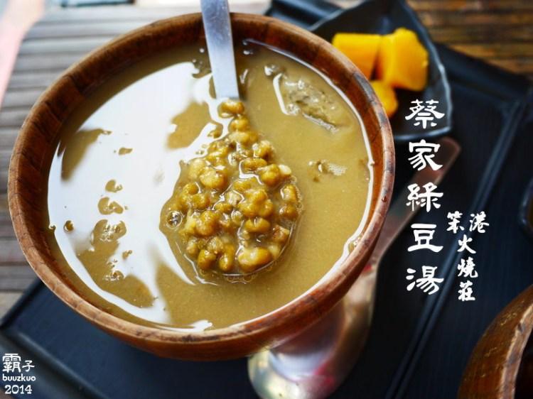 <嘉義˙東區> 蔡家綠豆湯,綠豆湯中加入地瓜,來自笨港火燒庄的懷舊滋味 ~