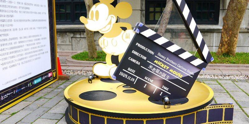 <台北˙遊> 迪士尼90周年特展。迪士尼,一個陪伴大小朋友成長的動畫王國!